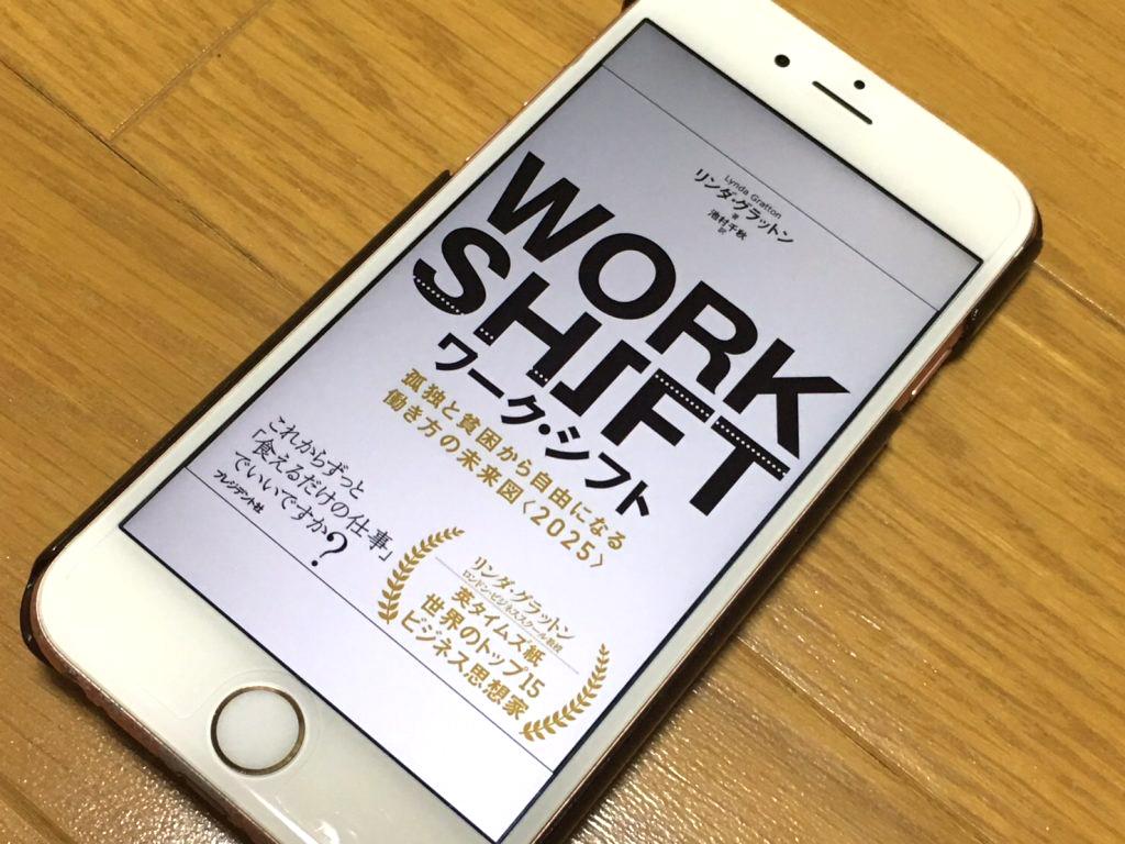 感想と要約『WORK SHIFT ワーク・シフト 孤独と貧困から自由になる働き方の未来図<2025>』