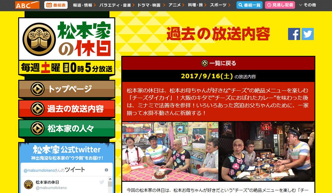 """松本家の休日は、松本お母ちゃんが好きな""""チーズ""""の絶品メニューを楽しむ「チーズダイカイ」"""