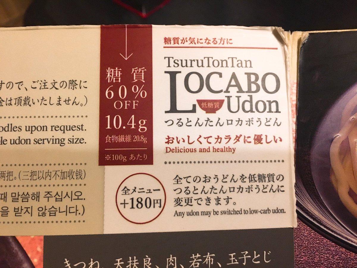 低糖質の「つるとんたんのロカボうどん(+180円)」は糖質60%OFFでなおかつ美味しい