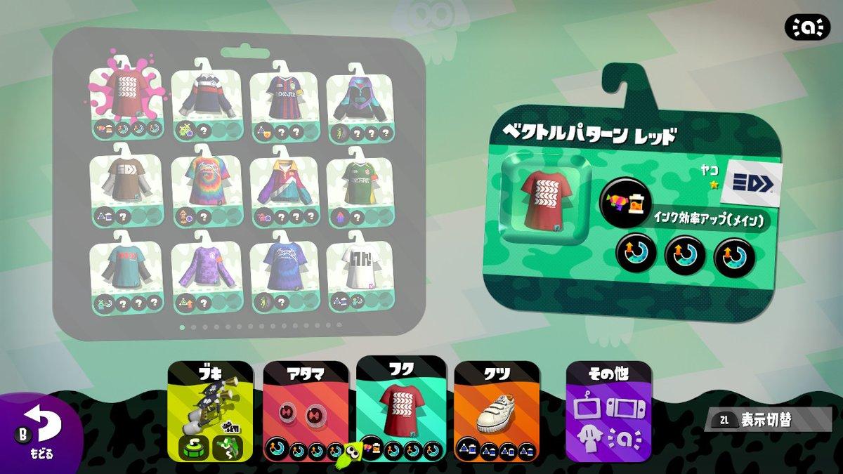例えば「ヤコ」というブランドなら「スペシャル増加量アップ」が付きやすく、「スペシャル性能アップ」が付きにくくなります。