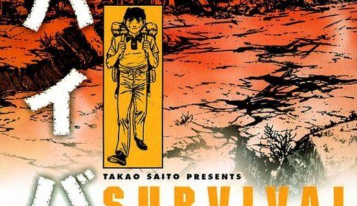 『ザフレイムインザフラッド』の世界観が好きな人に読んで欲しい漫画『サバイバル(さいとうたかを)』