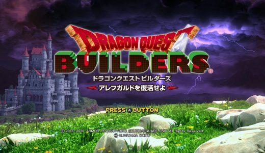 【ドラクエビルダーズ】Nintendo Switch版で初プレーしてみたので第一印象まとめ
