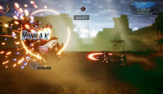 【オクトパストラベラー】このゲームは過去のRPGをどれだけ進化させるか、進化させることができるかに挑戦している