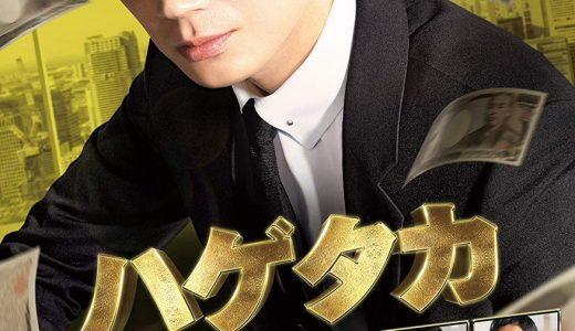 ドラマ『ハゲタカ』(テレビ朝日版)の感想