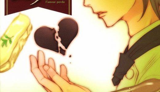 【失恋ショコラティエ】「憧れの人は憧れのままじゃ出会ってないのと同じよ。本当にその人が好きならその人の内面に踏み込むくらい深い付き合いをしなさい」