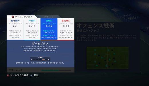 【FIFA21】FUTのケミストリー値は試合中にポジションを変えても変わらない