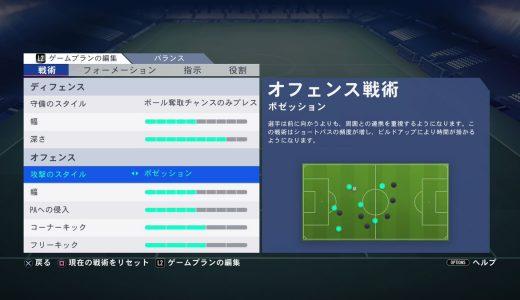 【FIFA19】ポゼッションサッカーとカウンターサッカー、どっちを選ぶか問題
