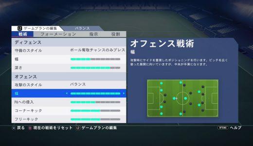 【FIFA19】サイド攻撃と中央突破の考え方と組み立て方