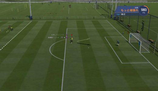 【FIFA19】ファーを狙った高精度シュートだとゴールが決まりやすい理由