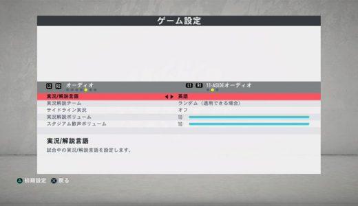 【FIFA20】日本語から英語への実況変更のやり方