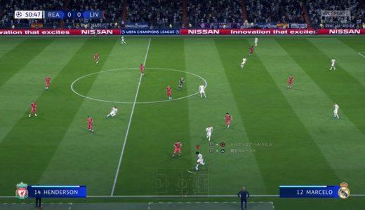 FIFA20はなぜポゼッションサッカーでも素早く攻める必要があるのか?