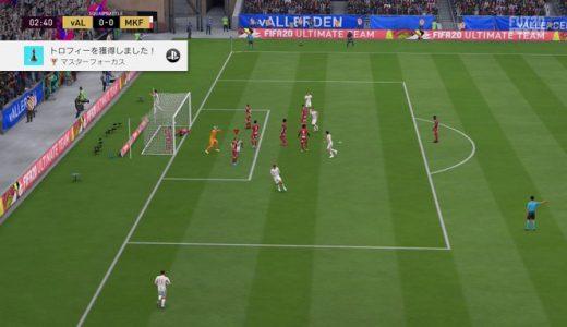 【FIFA20】単純なハイクロスで点が取りづらくなった理由