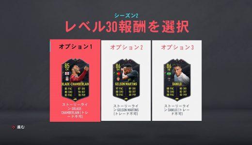【FIFA20】「シーズン目標」とは?EXPを溜めるとパックなどの報酬が貰える新要素