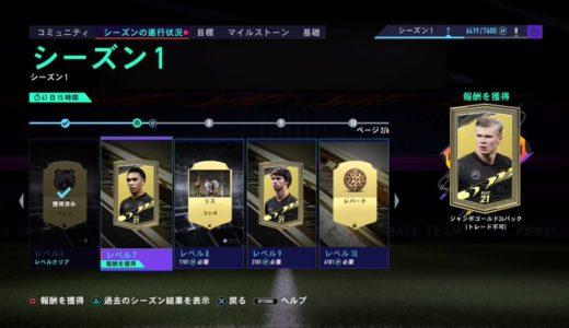 【FIFA21】FUTで転売無しでコインを効率よく集める5つコツ