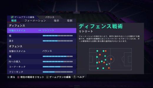 【FIFA21】初心者向けディフェンスの戦術と指示の設定