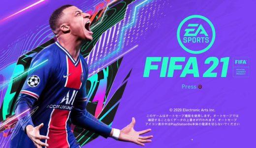 【FIFA21】囲い込みディフェンスとマニュアルディフェンスとの併用のコツ