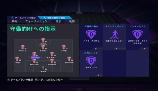 【FIFA21】初心者にもお勧めの3つのフォーメーションとお勧めのカスタム戦術、選手への指示