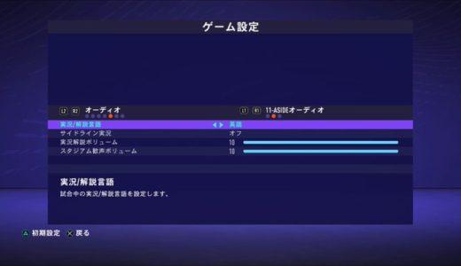 【FIFA21】日本語から英語への実況変更のやり方