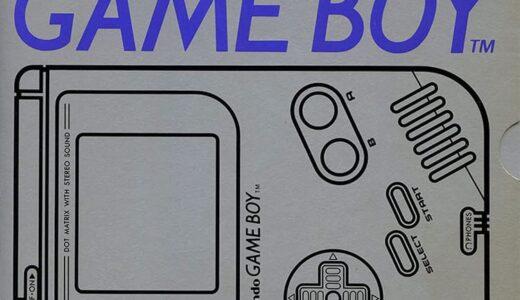 4月21日は「ゲームボーイ」の誕生日!1億台売れたすごすぎる任天堂の携帯ゲーム機