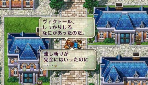 ロマサガ2のゲームシステムやストーリー、七英雄についてあらためて語ってみよう