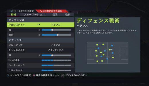 【FIFA22】4-4-2のお勧めカスタム戦術の紹介